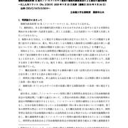 退去強制手続きと強制失踪条約 事例紹介(未定稿)