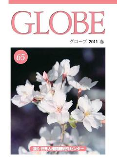 グローブ 65号 2011年 春