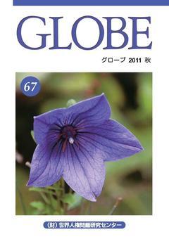 グローブ 67号 2011年 秋