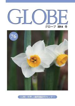 グローブ 76号 2014年 冬