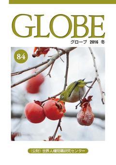 グローブ 84号 2016年 冬