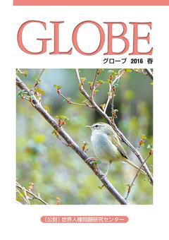 グローブ 85号 2016年 春