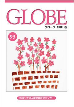 グローブ 93号 2018年 春