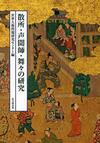 創立10周年 記念出版 「散所・声聞師・舞々の研究」