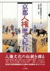 京都人権歴史紀行