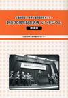 創立20周年記念式典・シンポジウム 講演録