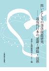 人権問題研究叢書16 【新刊】