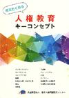 【新刊】 考えたくなる  人権教育 キーコンセプト