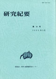 研究紀要 第10号(2005年3月)