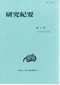 研究紀要 第4号(1999年3月)