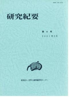 研究紀要 第6号(2001年3月)
