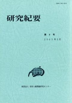 研究紀要 第8号(2003年3月)
