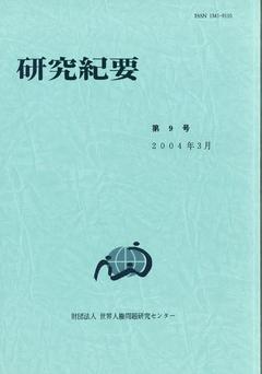 研究紀要 第9号(2004年3月)