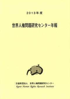 2013年度 世界人権問題研究センター年報