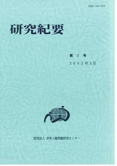 広島県吉和中学校教育差別事件への評価に関する覚書