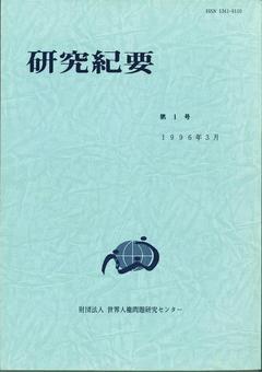 第四回世界女性会議(FWCW=北京会議)管見記-NGOフォ-ラムでの報告を中心に