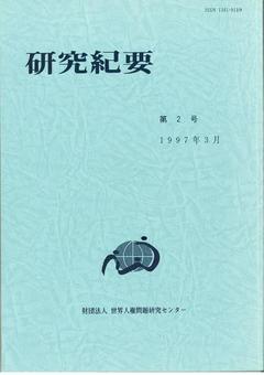 内外人不平等の系譜-日本の被爆者行政と韓国人被爆者