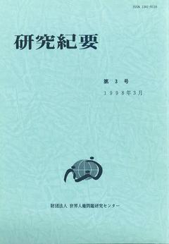 物語行為としての人権教育実践をめぐる一考察-「在日朝鮮人教育」実践現場をフィールドワークする前になすべきこと