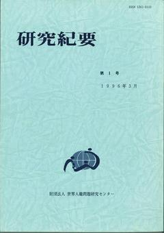 研究部会報告 定住外国人の人権問題の研究