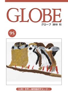 グローブ 95号 2018年 秋