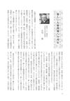 【連載】 新しい人権問題への対応