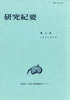 研究紀要 第11号(2006年3月)