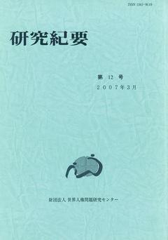 菱野貞次と京都市政 一九二九?一九三三年(上)