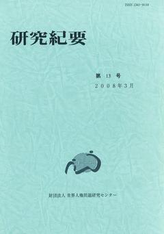戦前期における被差別部落の状況と在日朝鮮人-京都市崇仁地区を事例に