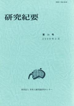 研究紀要 第14号(2009年3月)