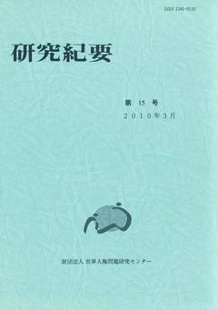 研究紀要 第15号(2010年3月)