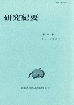 日本の大学における人権・同和教育-「教育」という学問領域からみた過去・現在・今後の展望