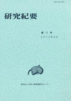 研究紀要 第17号(2012年3月)