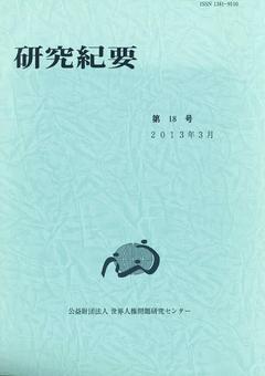 研究紀要 第18号(2013年3月)