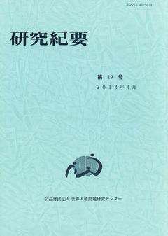 研究紀要 第19号(2014年4月)
