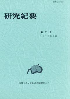 「満洲国」の宗教政策と朝鮮キリスト教運動