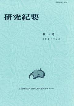 喜田貞吉「特殊部落と佛教」