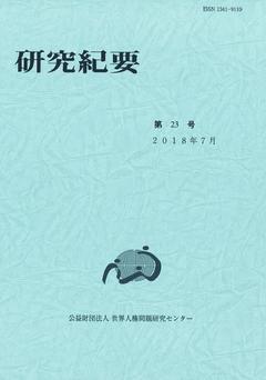 ヘイトスピーチに関する人種差別撤廃委員会審査とNGO
