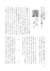 【国際人権・随想】 アジア諸国と人権