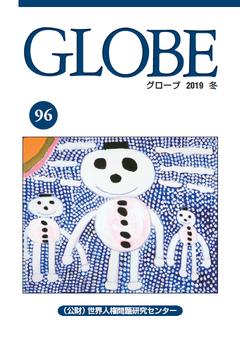 グローブ 96号 2019年 冬