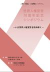 世界人権宣言70周年記念シンポジウム