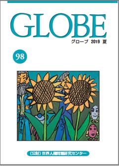 グローブ 98号 2019年 夏