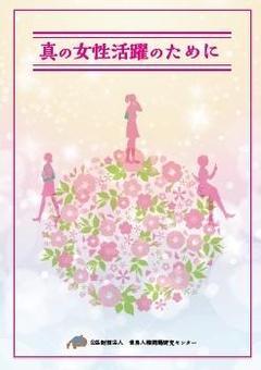 【新刊】真の女性活躍のために