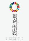 世界人権問題研究センター創立25周年記念人権シンポジウム 講演録