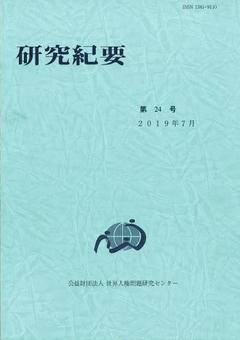 京都の相愛会と朝鮮人労働者 : 辻紡績を中心に