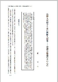 外国人登録令と在日朝鮮人団体 -登録実施過程を中心に
