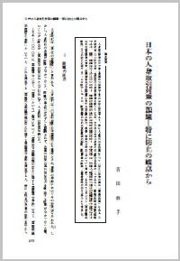 日本の人身取引対策の課題 - 特に防止の観点から