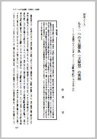 もう一つの壬辰倭乱(文禄役)の実相 -日本国内の人々の目から - 『多聞院日記』などを中心に