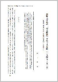 朝鮮人学校の「完全閉鎖」をめぐる攻防(一九四九~五一年)-愛知第六朝連小学校(宝飯郡小坂井町)の事例から