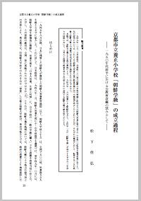 京都市立養正小学校「朝鮮学級」の成立過程-一九五〇年代前半における公教育改編の試みとして
