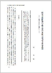 四日市朝鮮初中級学校の各種学校認可取得過程-三重県の対応に着目して